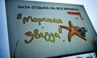 """База отдыха """"Морская звезда"""""""