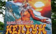 """База отдыха """"Нептун"""""""