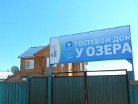 """Гостевой дом """"У Озера"""""""