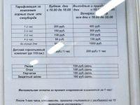"""Горнолыжный комплекс """"Олха"""""""