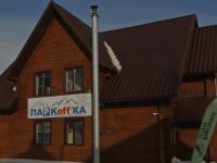 """Гостиничный комплекс """"Паркоффка"""""""